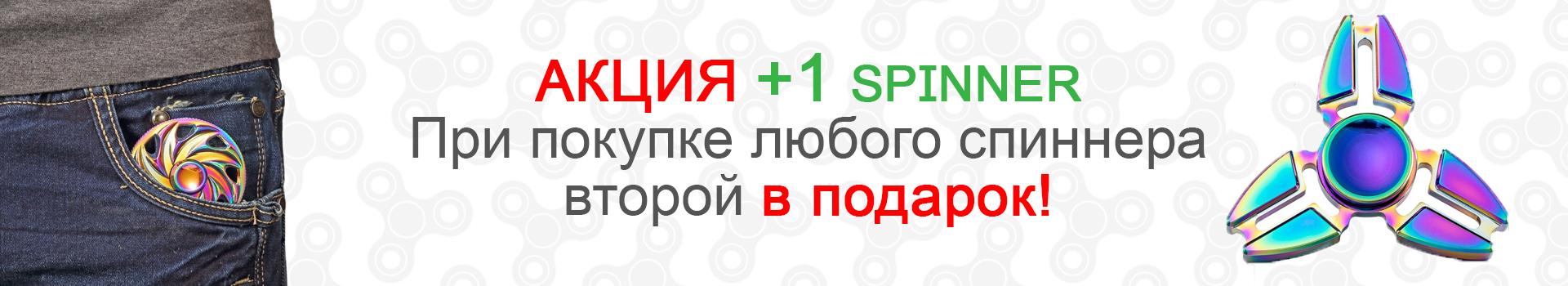 Купить спиннер в Минске