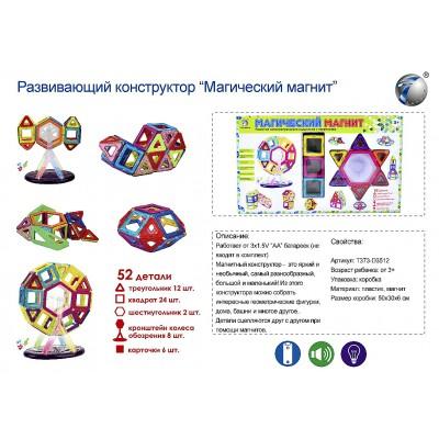 """Развивающий конструктор """"Магический магнит"""" 52 детали"""